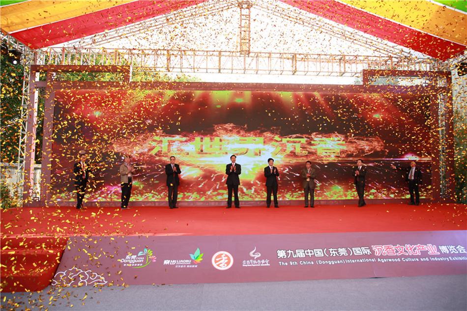 2018第九届中国(东莞)国际沉香文化产业博览会